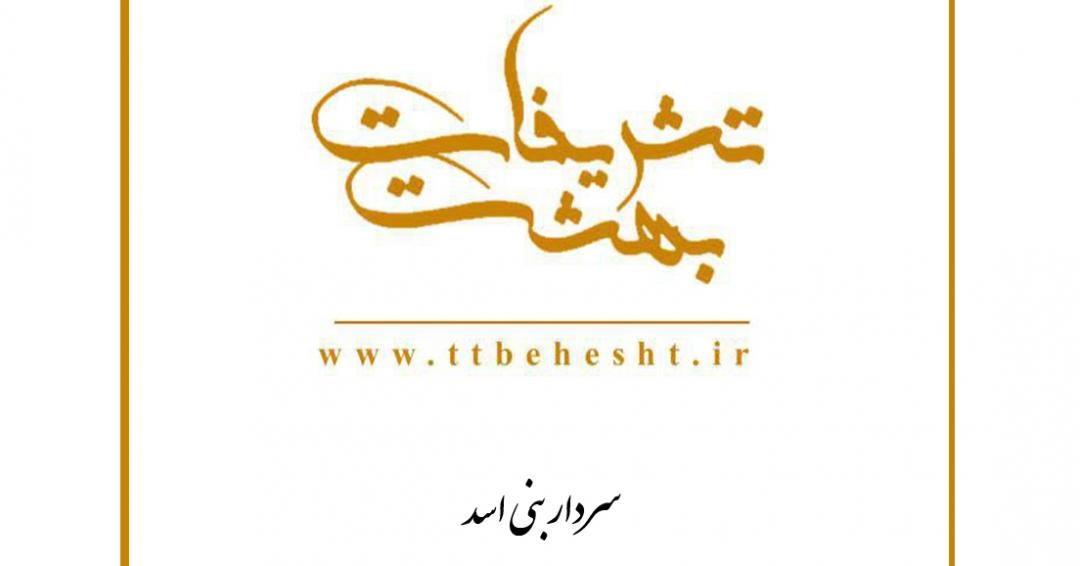 بهشت برگزارکننده مجالس در شهر مشهد