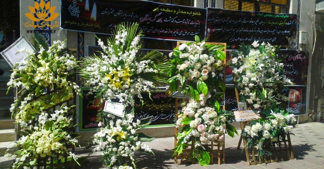 تاج گل ترحیم در مشهد