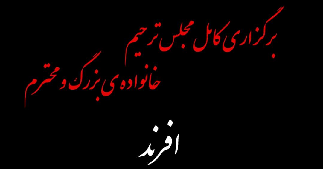 بهشت برگزارکننده مجالس ترحیم و ختم در مشهد