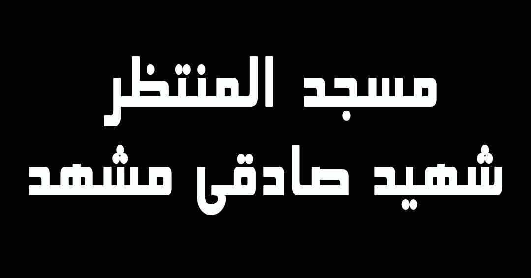 رزرو مسجد المنتظر(عج)سازمان آب