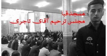تشریفات ترحیم مشهد-مسجد قبا