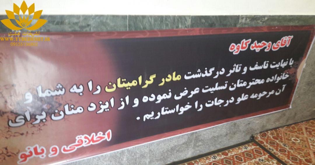تشریفات بهشت-مجلس ترحیم مشهد