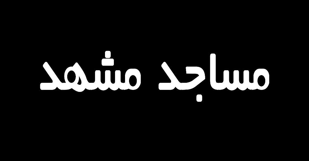 آدرس مسجد های مشهد