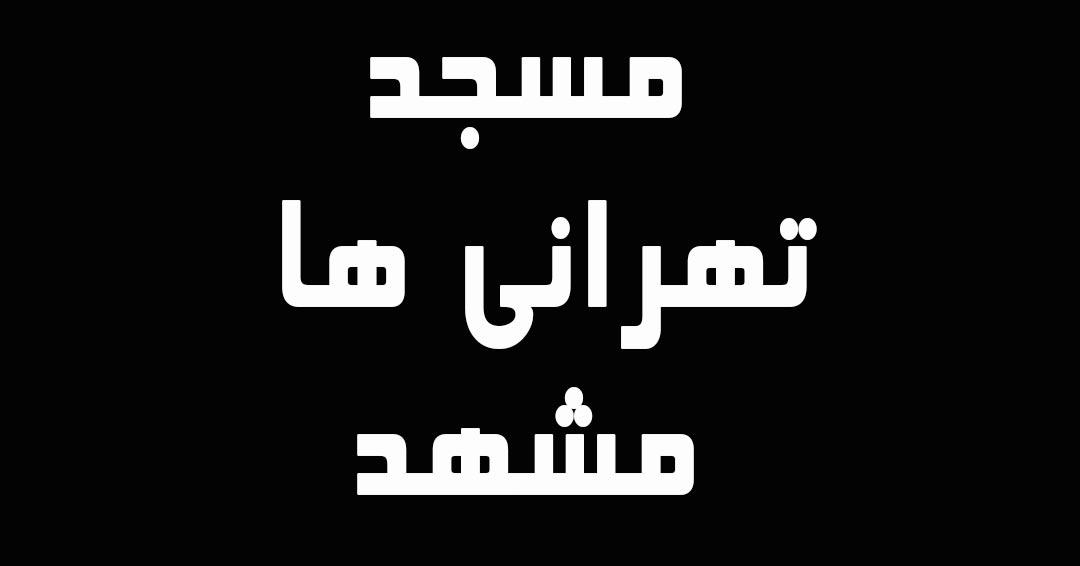 مسجد و حسینیه تهرانی ها مشهد