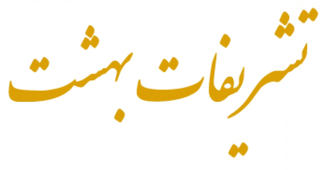 تشریفات بهشت-ماه مبارک رمضان مشهد