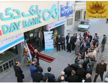 افتتاحیه بانک دی شعبه احمدآباد