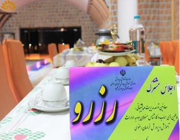 اجلاس کارکنان ارشد آموزش و پرورش شهر گلبهار
