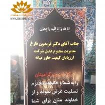 تشریفات بهشت مشهد ارائه دهنده خدمات ترحیم به خانواده محترم فارغ