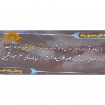 گروه تشریفات بهشت مشهد ارائه دهنده خدمات مراسم ختم به خانواده محترم صدیق پناه