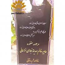گروه تشریفات بهشت مشهد برگزارکننده مراسم ترحیم خانواده محترم وثوقی
