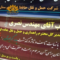 تشریفات بهشت مشهد برگزارکننده مراسم برای خانواده محترم نصری