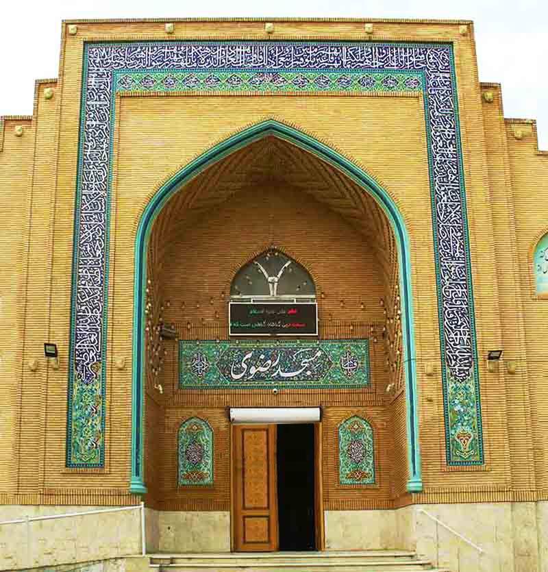 رزرو مسجد رضوی-بلوار پیروزی مشهد