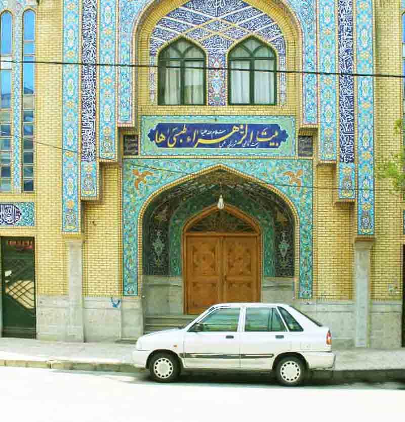 رزرو مسجد بیت الزهرا طبسی ها مشهد