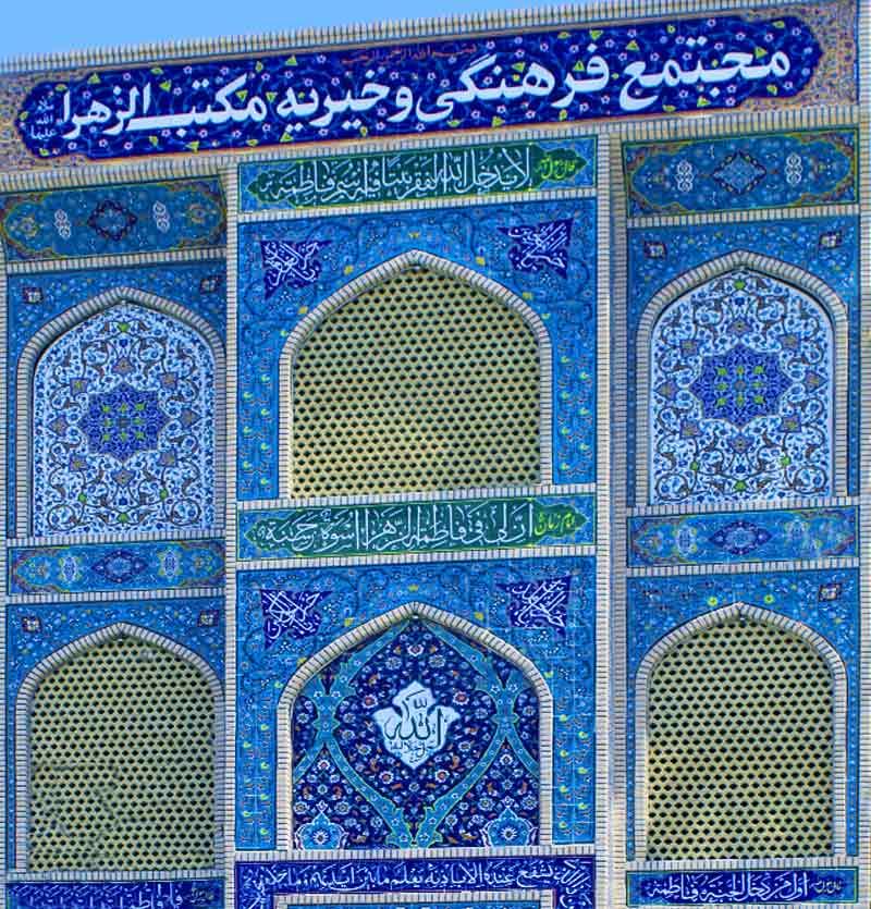 رزرو مسجد مکتب الزهرا مشهد