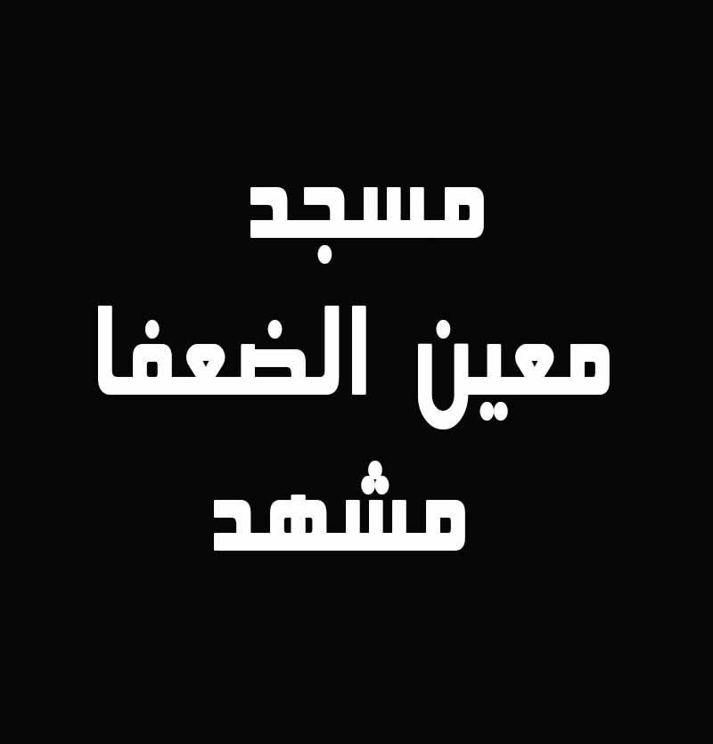 رزرو مسجد معین الضعفا مشهد
