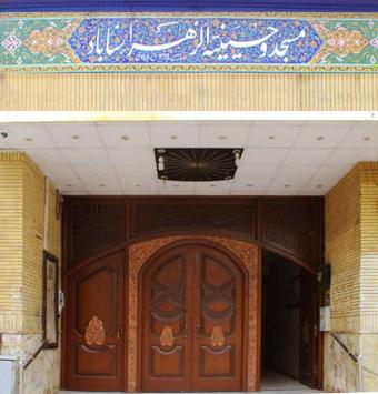 رزرو مسجد الزهرا-خیابان سناباد مشهد