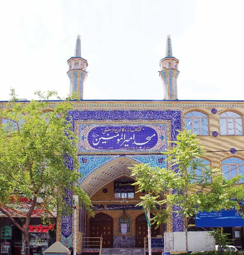 رزرو مسجد امیرالمومنین- خیابان دانشجو مشهد