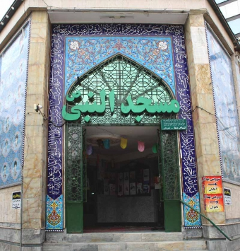 رزرو مسجدالنبی-خیابان کوهسنگی مشهد