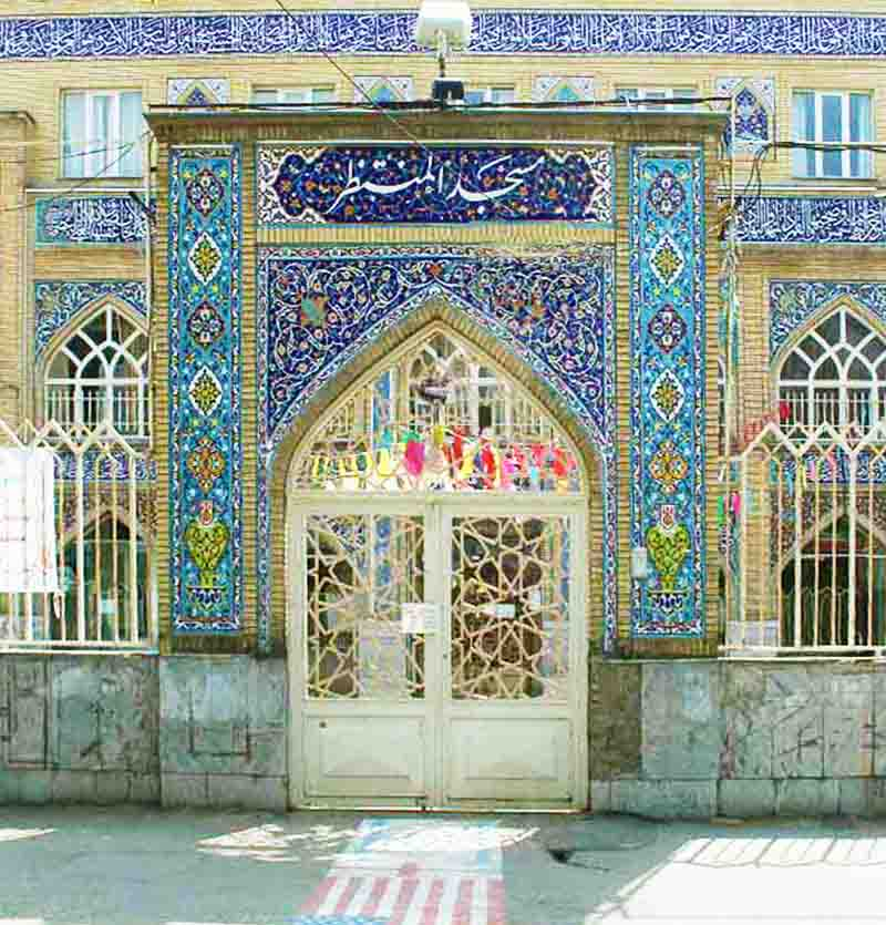 رزرو مسجد المنتظر-خیابان شهیدصادقی مشهد